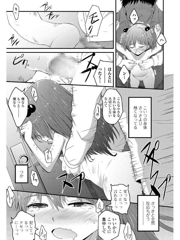 コミックMate L Vol.32のサンプル画像