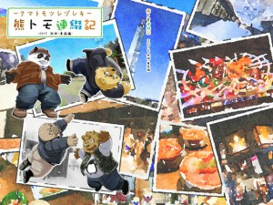 熊トモ連綴記-2019秋田・青森編-