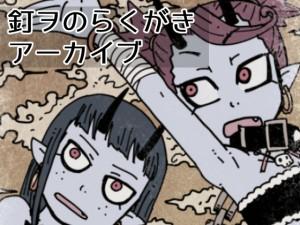 釘ヲのらくがきアーカイブ(1)