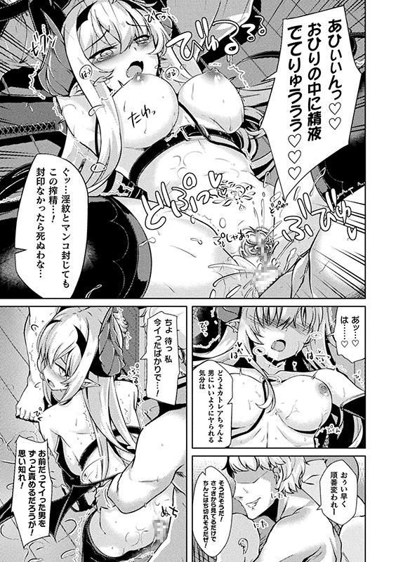 二次元コミックマガジン ケツマン調教で肛門ポルチオアクメ!Vol.1のサンプル画像