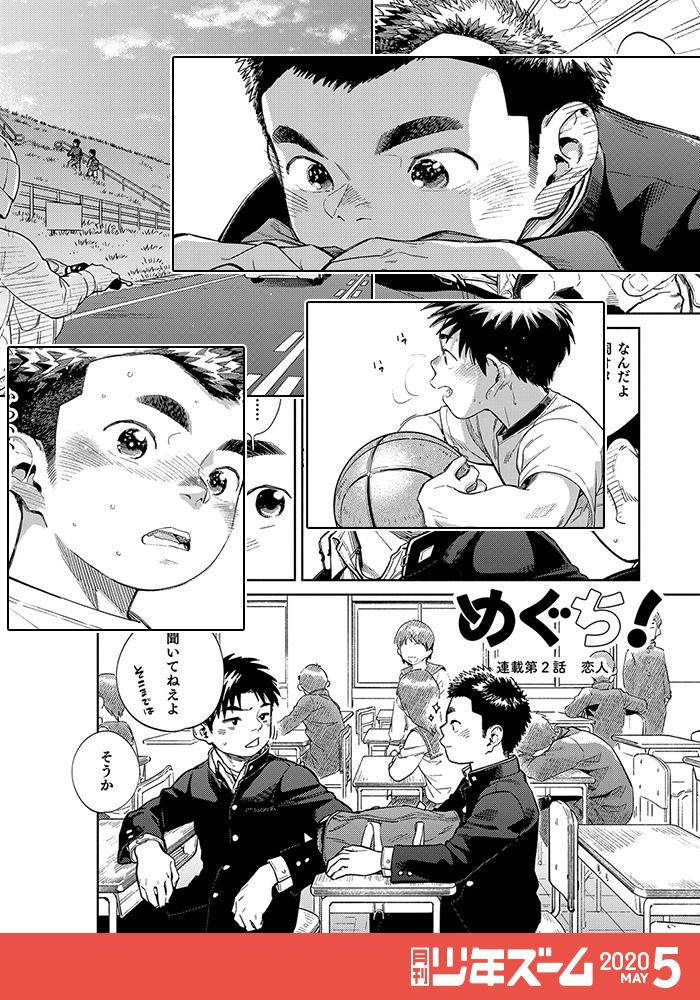 [少年ズーム] の【月刊少年ズーム 2020年5月号】