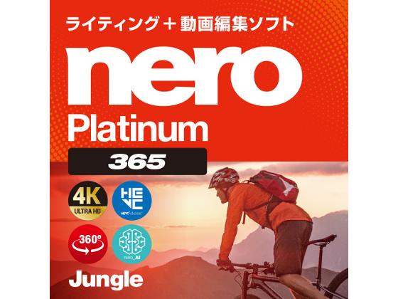 Nero Platinum 365 【ジャングル】の紹介画像