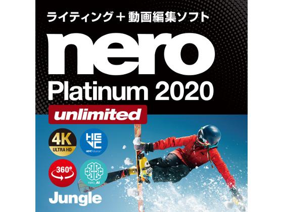 Nero Platinum 2020 Unlimited 【ジャングル】の紹介画像