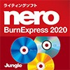 Nero BurnExpress 2020 【ジャングル】