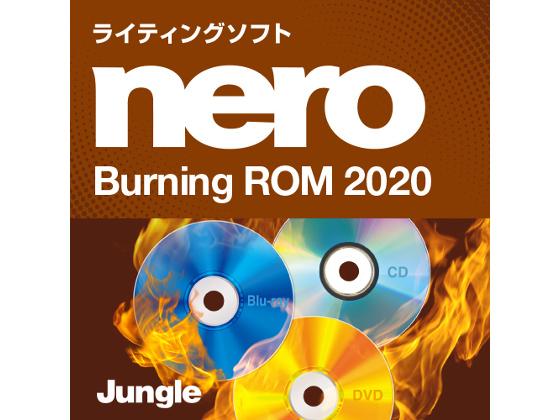 Nero Burning ROM 2020 【ジャングル】の紹介画像