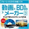 動画×BD&DVD×メーカー 3 【ジャングル】