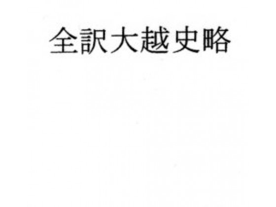 全訳大越史略の紹介画像