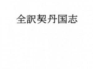 全訳契丹国志