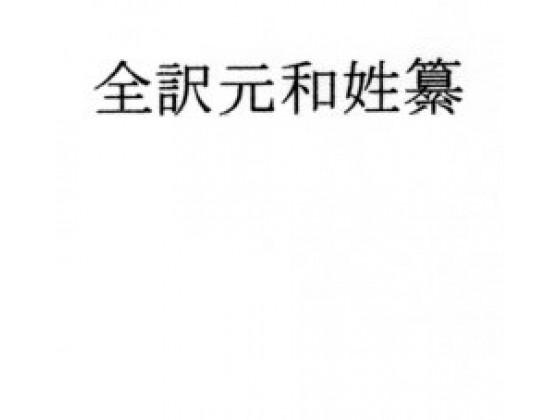 全訳元和姓纂の紹介画像