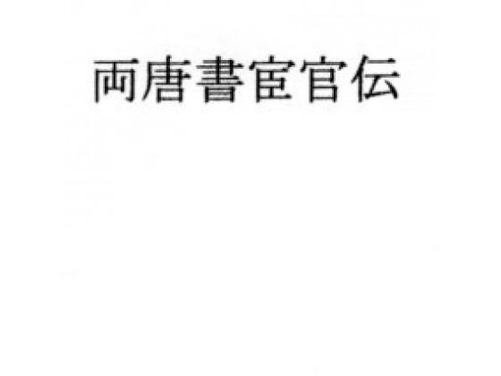 両唐書宦官伝の紹介画像