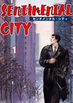 センチメンタル・シティ 1
