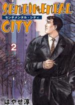 センチメンタル・シティ 2