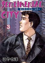 センチメンタル・シティ 3