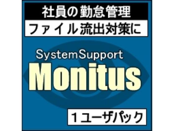 モニタス Small Office Edition 1クライアントの紹介画像