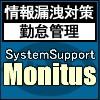 モニタス Small Office Edition 1クライ