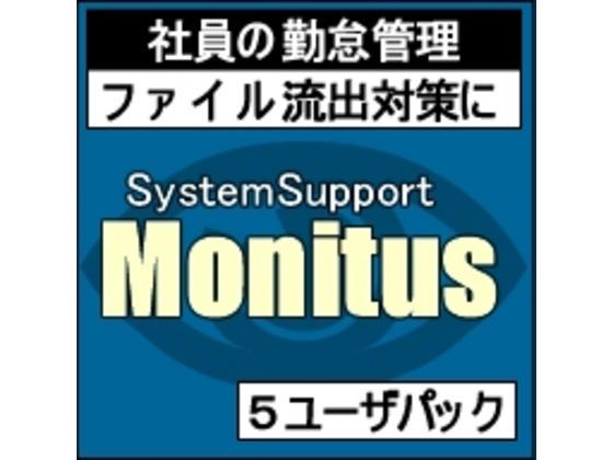モニタス Small Office Edition 5クライアントの紹介画像