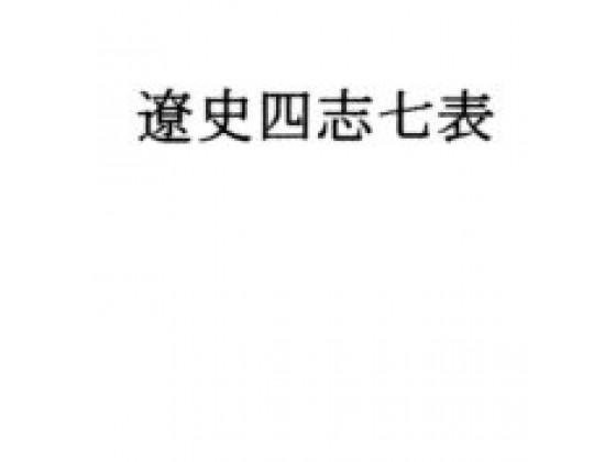 遼史四志七表の紹介画像