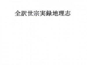 全訳世宗実録地理志