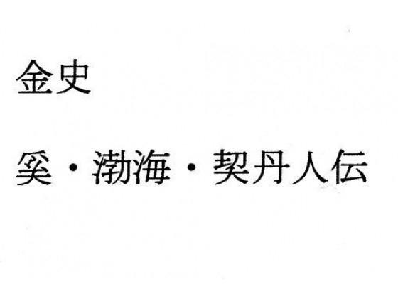 金史 奚・渤海・契丹人伝の紹介画像
