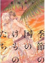 季節の国のけものたち〜Summer Nude〜 分冊版 :
