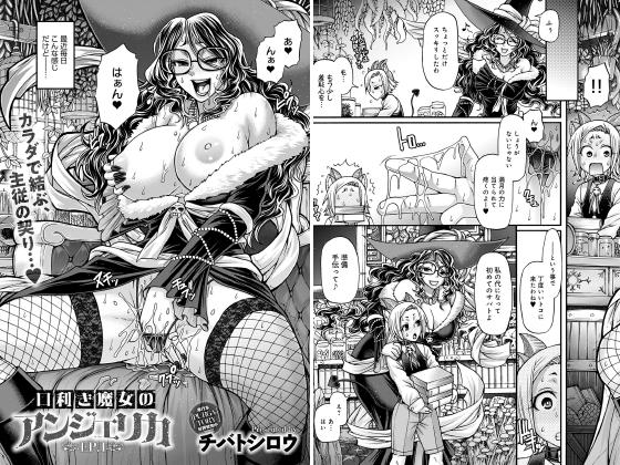 口利き魔女のアンジェリカ(1)【単話】のサンプル画像