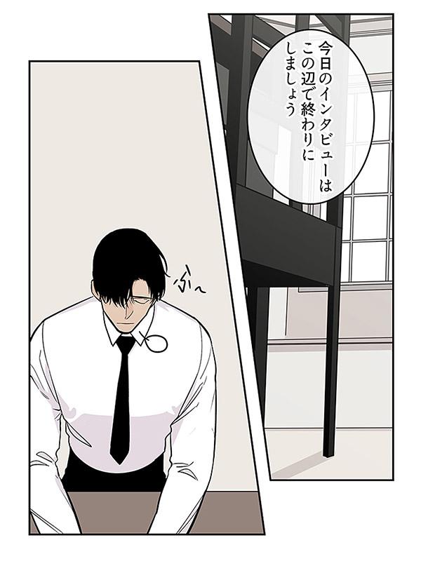 エロティック・サイコ(フルカラー) 8_1