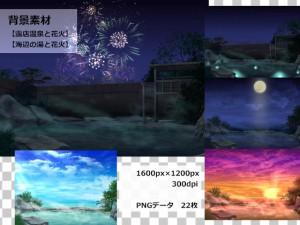背景素材【温泉と花火】