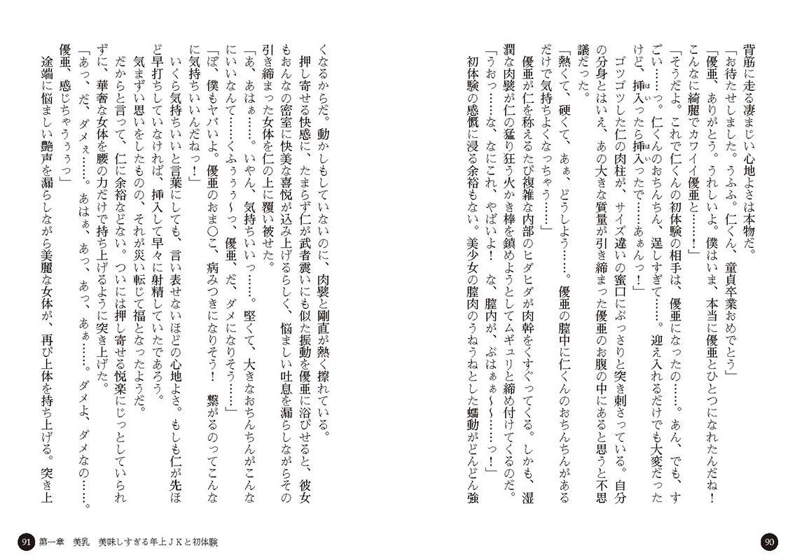 【50%OFF】離れ小島は桃源郷 常夏の淫美女たち【2021年GWCP】のサンプル画像