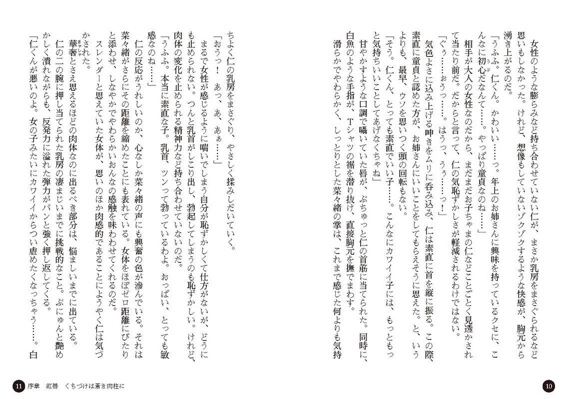 離れ小島は桃源郷 常夏の淫美女たちのサンプル画像