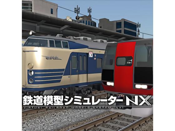 鉄道模型シミュレーターNX -V0 【アイマジック】の紹介画像