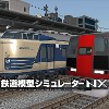鉄道模型シミュレーターNX -V0 【アイマジック】