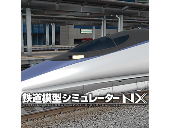 鉄道模型シミュレーターNX - V1 【アイマジック】の紹介画像