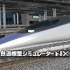 鉄道模型シミュレーターNX - V1 【アイマジック】