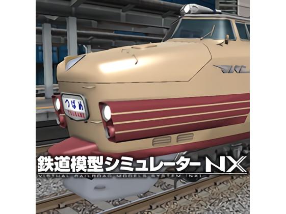 鉄道模型シミュレーターNX - V3 【アイマジック】の紹介画像