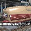 鉄道模型シミュレーターNX - V3 【アイマジック】