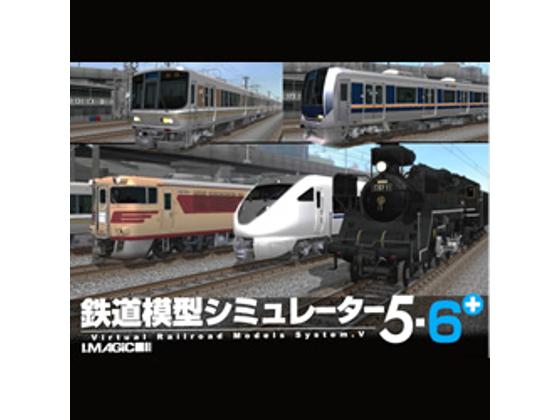 鉄道模型シミュレーター5 - 6+ 【アイマジック】の紹介画像