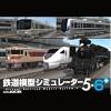 鉄道模型シミュレーター5 - 6+ 【アイマジック】
