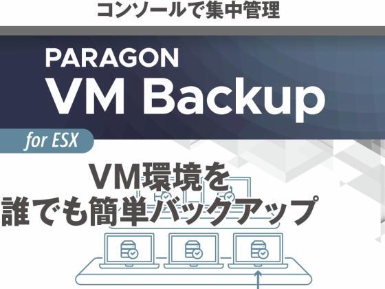 Paragon VM Backup (保守付き)【パラゴンソフトウェア】の紹介画像