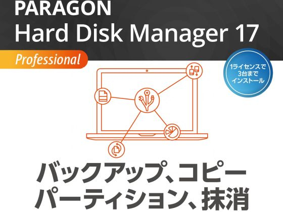 Paragon Hard Disk Manager 17 Professional 3ライセンス【パラゴンソフトウェア】の紹介画像
