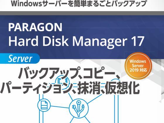 Paragon Hard Disk Manager 17 Server (保守付き)【パラゴンソフトウェア】の紹介画像