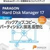 Paragon Hard Disk Manager 17 S