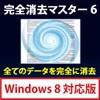 完全消去マスター 6 Windows 8対応版 【フロントラ