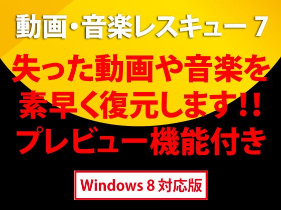 動画・音楽レスキュー 7 Windows 8対応版 【フロントライン】の紹介画像