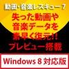 動画・音楽レスキュー 7 Windows 8対応版 【フロン