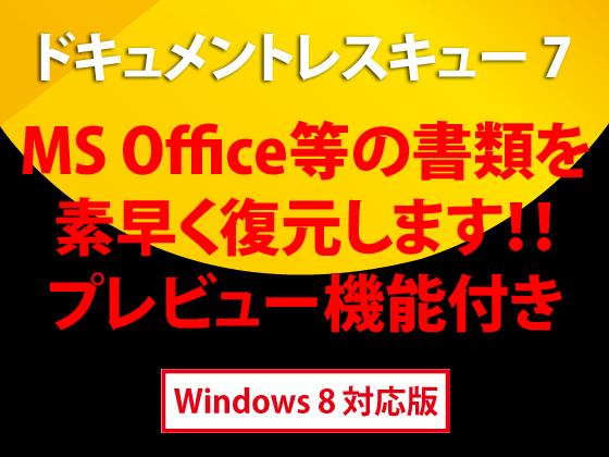ドキュメントレスキュー 7 Windows 8対応版 【フロントライン】の紹介画像