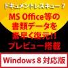 ドキュメントレスキュー 7 Windows 8対応版 【フロ