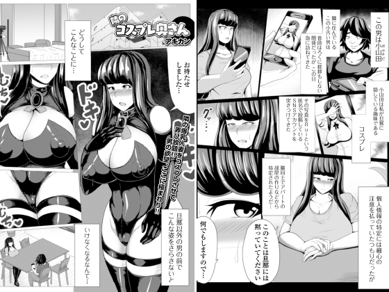 隣のコスプレ奥さん【単話】のタイトル画像