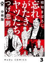 【分冊版】昭和まぼろし 忘れがたきヤツたち 3