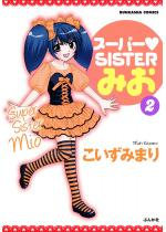 スーパーSISTERみお 2巻