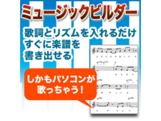ミュージックビルダー グランパバージョン 【メディアカイト販売】の紹介画像